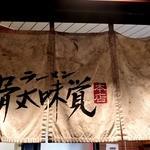 骨太味覚 - 暖簾