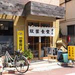 双葉食堂 - とんかつ・定食各種の「双葉食堂」。今日も地元のみんなで大入満員(^-^)