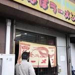 たんぽぽラーメン  - 外観=看板上に井出商店姉妹店の記載