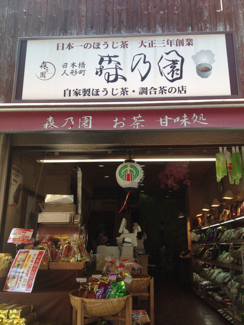 森乃園 - 左横の道脇にソフトクリーム売り場があります。