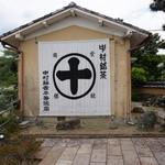 中村藤吉 平等院店 - あじろぎの道方面へ抜ける道