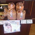 パン工房ぐるぐる - お米も販売中