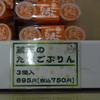 菅生PA・上り ショッピングコーナー - 料理写真:蔵王のたまごぷりん¥750♪