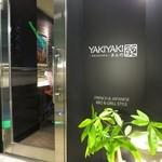 37808594 - YAKIYAKIさんの家 AKASAKA