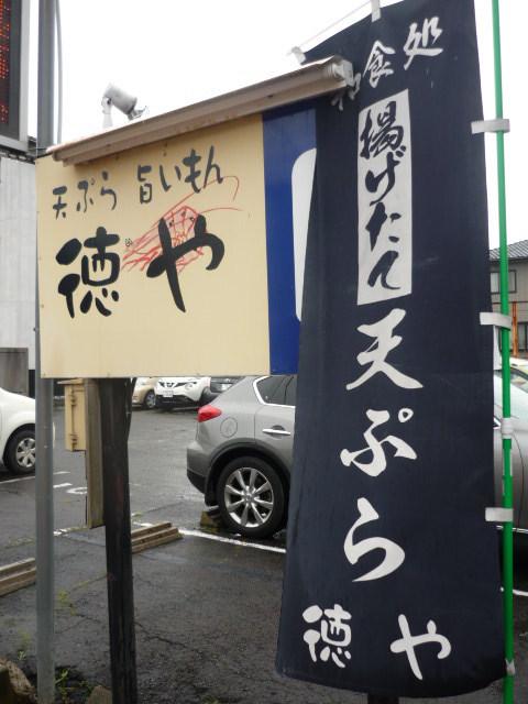 徳や - →2015.4