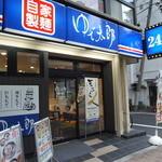ゆで太郎 - 店外観(2015年5月)