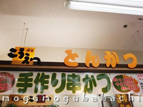 鎌倉こうえつ イトーヨーカドー綾瀬店