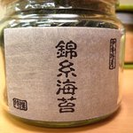 祇園むら田 - 錦糸海苔