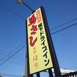 堀商店 -