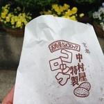 中村屋  - 中村屋特製コロッケ 1個 90円(税込)