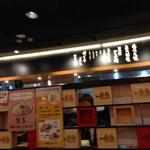 Hakataippuudou - 店内