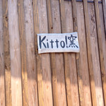 キット - 薪釜に掲げてあった看板