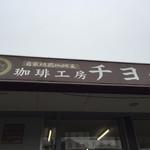 珈琲工房チヨダ -