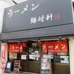 麺対軒 - 「ラーメン 麺対軒」
