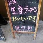 麺対軒 - 「元祖生姜ラーメン おいしいです。」