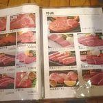 37815778 - お肉の上層階級たち