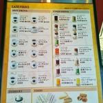 カフェ・ベローチェ 新百合ヶ丘店 - 外看板メニュー