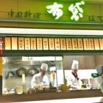 中国料理 布袋 - 店内