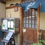薮伊豆 - 入り口