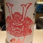 華丸吉日 - 赤武
