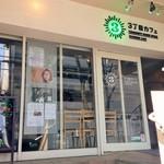 3丁目カフェ - 外観