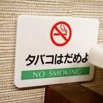 今井食堂 - タバコはだめよ