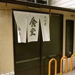 今井食堂 - お店 入口