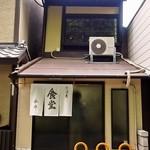 今井食堂 - お店 外観