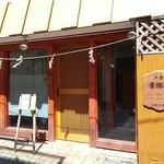 37823559 - 小田原駅東口から徒歩5-6分