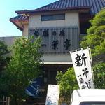 一葉亭 - 2012/11/03 お昼訪問 外観