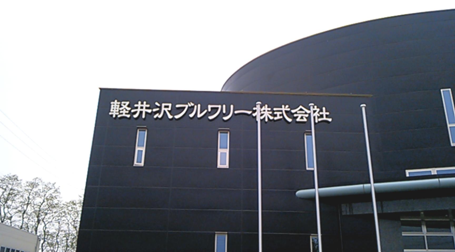 軽井沢ブルワリー軽井沢工場