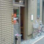 東亭 - 東亭(ビルにぽっかり穴が空いたような入口)