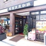 尾道浪漫珈琲 本店 -