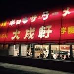 大成軒 - 店舗全景