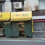 伊藤精肉店 - 伊藤精肉店