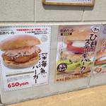 沼津バーガー - メニュー(店舗側面)