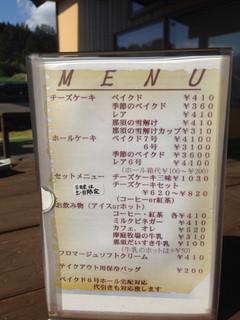 MANIWA FARM チーズケーキ工房 - メニュー①