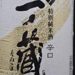 魚菜亭 -