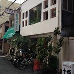 マーク - お店構え 2015.05.10