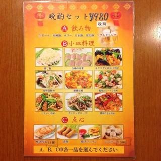 晩酌セット980円!