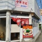 中華そば HIRO -