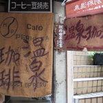 喫茶なつめ - 『喫茶なつめ』 温泉珈琲がオススメ