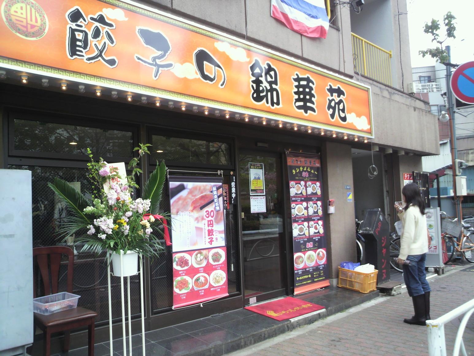 餃子の錦華苑