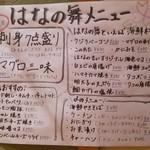 はなの舞 - 日替わりメニュー(201505)