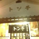 トン子 - 20時ちょい前の入店です☆