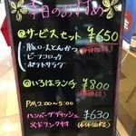 37855016 - 店頭メニュー