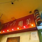 肉刺し酒場 和亭 -