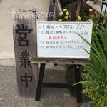 天徳 - 天徳 店頭