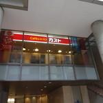 ガスト - ホテルユニゾ新橋の2階