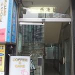 フラミンゴ - 1階入口